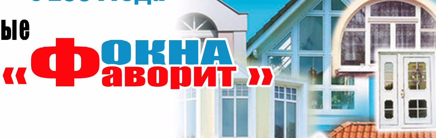 окна фаворит красное село официальный сайт этом творог